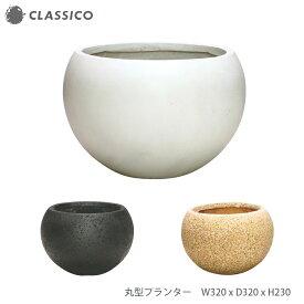 コロッと丸い、おしゃれな植木鉢 320x230 黄色 グレー 深鉢 丸い 小型 30cm プランター 軽い 軽量 FRP カバー