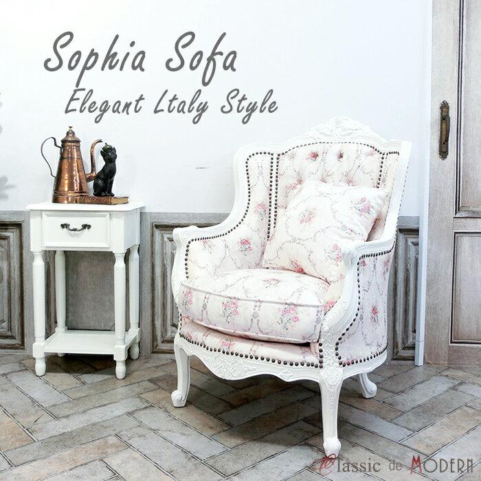 ソフィア シングルソファ ウィングチェア ダマスク 花柄 ピンク ホワイト 白家具 1008-1W-18F116B