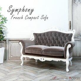シンフォニー 二人掛けソファ アームソファ ホワイト 白家具 グレー ヴィンテージ クラシックヨーロピアン レトロ 1006-2-sh-18f37b