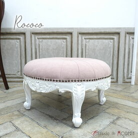 フレンチロココ オットマン 丸椅子 白家具 ペールピンク 1165-18f237b