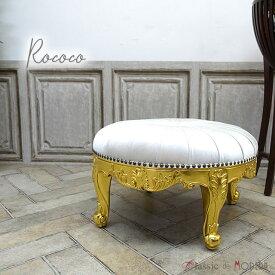 フレンチロココ オットマン 丸椅子 パール 白 ベルベット 1165-10f220b