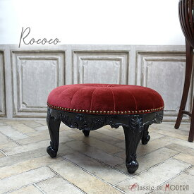 フレンチロココ オットマン 丸椅子 レッド 赤 ベルベット ヴィンテージ レトロ クラシック ヨーロピアン 1165-8f41b