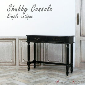 フレンチシャビー コンソールテーブル サイドテーブル ブラック 黒 A4015-8-1