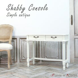 フレンチシャビー コンソールテーブル サイドテーブル ホワイト 白家具 A4015-18