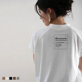 メール便 送料無料 トップス tシャツ モックネック フレンチ カットソー レディース 大きいサイズ オーバーサイズ ゆったり 半袖 インナー 綿100% さらさら 涼しい 夏 2021ss クラシカルエルフ 黒 白 ベージュ グリーン clp7035