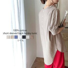 メール便 送料無料 バックヘンリーネック ビッグtシャツ オーバーサイズ チュニック XL 大きいサイズ ゆるtシャツ カットソー レディース ビッグT 大きいtシャツ 半袖 無地 親子コーデ cl5004