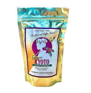 コーヒー豆 グルメコーヒー kyoto農園 コロンビア 中深煎り 1/3pound (150g)スペシャル シングルオリジンシリーズ