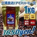 CCR  SP アイスコーヒー ブレンド 極深煎り 1kg 細挽