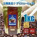 CCR SP アイスコーヒー豆 2.2lb(1kg) 豆のまま