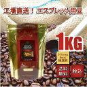 CCR SP エスプレッソ コーヒー豆 2.2lb(1kg) 極細挽