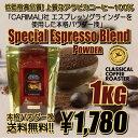コーヒー豆 送料無料 スペシャル エスプレッソ ブレンド コーヒー 1kg (2,2lb) [ パウダー挽 ] 粉 クラシカルコーヒ…