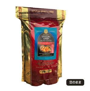 コーヒー豆 送料無料 スペシャル ドリップ ブレンド コーヒー 1kg (2,2lb) [ 豆 のまま ] クラシカルコーヒーロースター