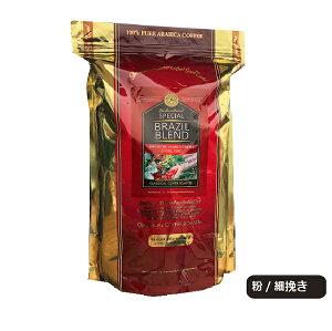 コーヒー豆 送料無料 スペシャル ブラジル ブレンド コーヒー 1kg (2,2lb) [ 細挽 ] 粉 クラシカルコーヒーロースター