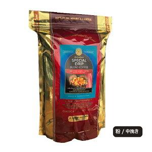 コーヒー豆 送料無料 スペシャル ドリップ ブレンド コーヒー 1kg (2,2lb) [ 中挽 ] 粉 クラシカルコーヒーロースター