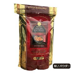 コーヒー豆 送料無料 スペシャル エスプレッソ ブレンド コーヒー 1kg (2,2lb) [ パウダー挽 ] 粉 クラシカルコーヒーロースター