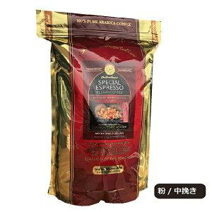 コーヒー豆 送料無料 スペシャル エスプレッソ ブレンド コーヒー 1kg (2,2lb) [ 中挽 ] 粉 クラシカルコーヒーロースター