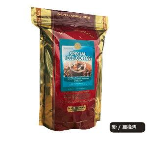 コーヒー豆 送料無料 スペシャル アイス ブレンド コーヒー 1kg (2,2lb) [ 細挽 ] 粉 クラシカルコーヒーロースター