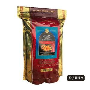 コーヒー豆 送料無料 スペシャル ドリップ ブレンド コーヒー 1kg (2,2lb) [ 細挽 ] 粉 クラシカルコーヒーロースター