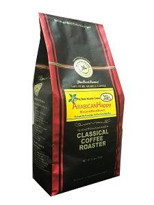 コーヒー豆 送料無料 アラビカンハッピー ブレンド コーヒー 250g ( 8.8oz) 【 豆 or 挽 】 クラシカルコーヒーロースター
