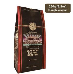 コーヒー豆 送料無料 グアテマラ 250g(8.8oz) 【 豆 or 挽 】クラシカルコーヒーロースター
