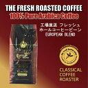 コーヒー豆 送料無料 ヨーロピアン ブレンド コーヒー 500g ( 1.1lb) 【 豆 or 挽 】 クラシカルコーヒーロースター