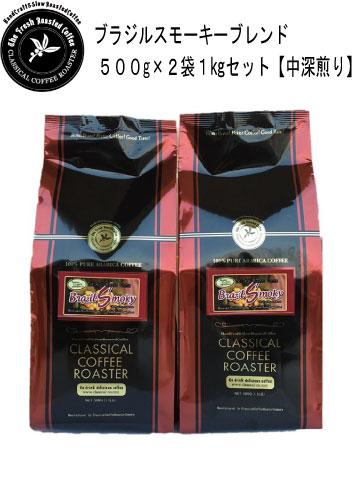 コーヒー豆 送料無料 1kg セット ブラジル スモーキー ブレンドコーヒー 1.1lb ( 500g ) 2個セット 【 豆 or 挽 】 クラシカルコーヒーロースター
