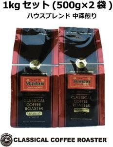 コーヒー豆 送料無料 1kg セット ハウスブレンド コーヒー 1.1lb ( 500g ) 2個セット 【 豆 or 挽 】 クラシカルコーヒーロースター