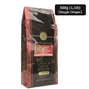 コーヒー豆 送料無料 ブラジルサントスディープストロングロースト 500g(1.1lb) 【 豆 or 挽 】クラシカルコーヒーロースター