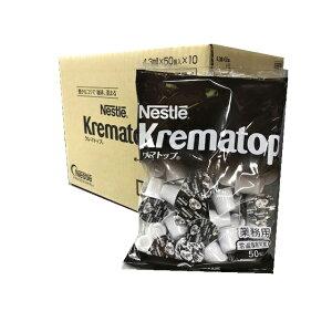 お得なケース販売 1箱10袋入り! Nestle ネスレ日本 クレマトップ ケイタリング(業務用) 【4.3ml×50個入×1袋 10袋入り】