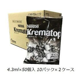 お得なケース販売 Nestle ネスレ日本 クレマトップ ケイタリング 業務用【4.3ml×50個入×10袋入×2箱口】