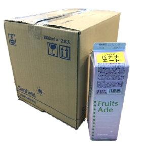 三田飲料 バナナ エード 1000ml×12本 ケース販売