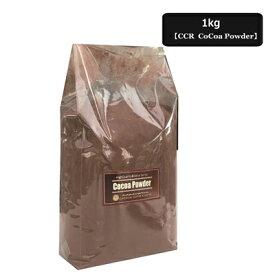 純ココアパウダー 業務用 1kg ノンシュガー オランダ産 香料 添加物 なし クラシカルコーヒーロースター