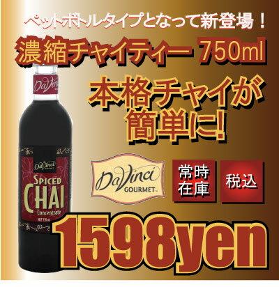 Davinci ダヴィンチ チャイティーコンク(Spiced CHAI)ペットボトルタイプ 750ml NEW!