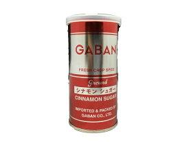 GABAN ギャバン シナモンシュガー 140g