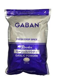 GABAN ガーリックパウダー 1kg