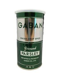 GABAN ギャバン パセリ ( オランダ芹 ) みじん切り 80g