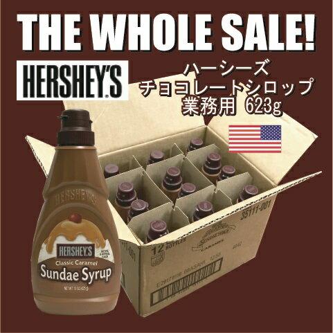送料無料 HERSHEY'S ハーシー キャラメルシロップ 425g 12本(1ケース)