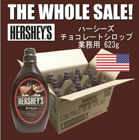 送料無料 HERSHEY'S ハーシー チョコレートシロップ 623g 12本 ( 1ケース )