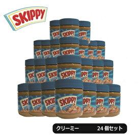 送料無料 業務用 ケース販売 SKIPPY スキッピー ピーナッツバター クリーミー 340g 24個セット