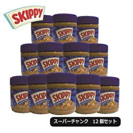 SKIPPY スキッピー ピーナッツバター スーパーチャンク 340g 12個セット