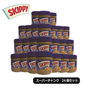 送料無料 業務用 ケース販売 SKIPPY スキッピー ピーナッツバター スーパーチャンク 340g 24個セット