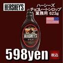 ハーシー チョコレートシロップ 623g