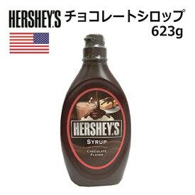 ハーシー チョコレートシロップ 623g HERSHEY'S