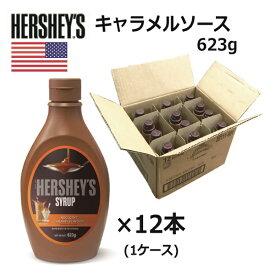 ハーシー キャラメルシロップ 623g HERSHEY'S 12本ケース販売
