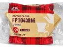 カリタ コーヒーフィルター FP104濾紙 ブラウン
