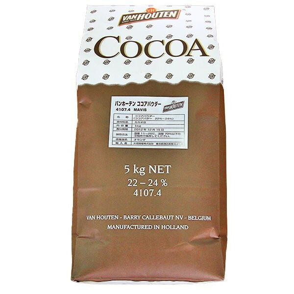送料無料 VAN HOUTEN バンホーテン 純ココアパウダー 業務用 5kg