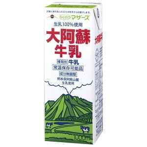 らくのうマザーズ 大阿蘇 牛乳 1L×6本 (1ケース) 賞味期限間近のため大特価!
