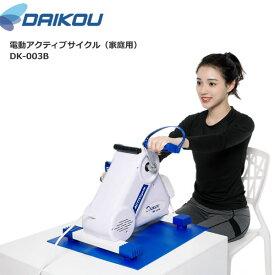家庭でシェイプアップ♪メーカー保証1年付き。【DAIKOUダイコウ/電動アクティブサイクル/マット付】DK-003B