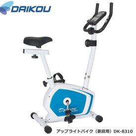 本格派バイク♪メーカー保証1年付き。【DAIKOUダイコウ/アップライト・バイク】DK-8310
