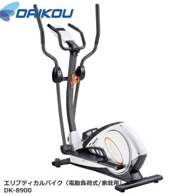 本格派バイク♪メーカー保証1年付き。【DAIKOUダイコウ/エリプティカル・バイク】DK-8900